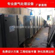 辽宁抚顺食品车间废气处理设备