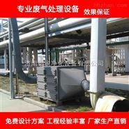 山东药厂臭气处理系统设计