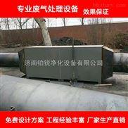 山东制药废气处理设备生产厂家