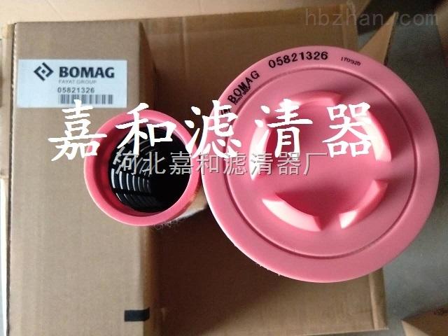 330183812宝马格BOMAG空气滤芯