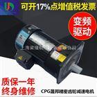 厂家直销晟邦齿轮减马达 CPG晟邦精密减速电机价格