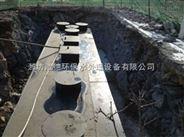 厂家供应养殖屠宰厂废水处理地埋式成套设备
