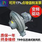 台湾TB中压透浦式10HP鼓风机现货价格