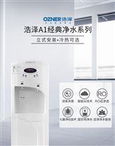 浩泽净水器JZY-A1XB-A直饮水机包年租赁出租