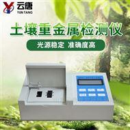 YT-ZJD便携式土壤重金属分析仪厂家