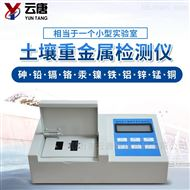 YT-ZJD土壤重金属分析仪器价格