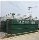 MBR膜生物反应器应用于洗车废水处理