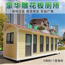 移动厕所 户外公共卫生间 景区市政园林公厕