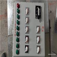 BXMD喷漆室电气防爆照明配电箱