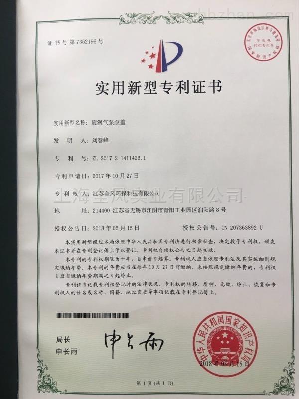 实用新型专利证书(CN201721411426.1)-旋涡气泵泵盖