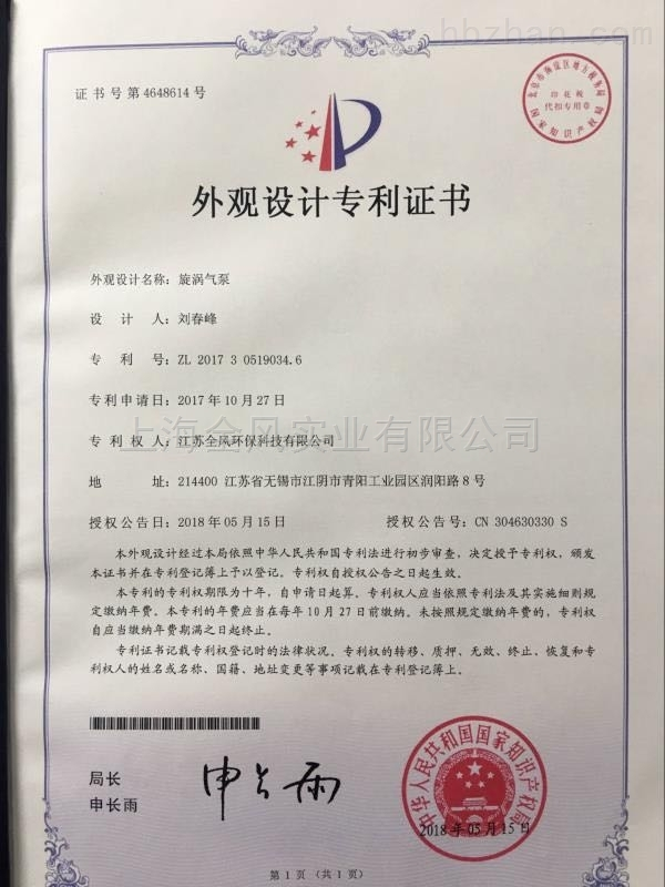 外观设计专利证书(CN201730519034.6)-旋涡气泵