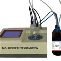MA-30智能卡尔费休水分测定仪