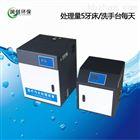 牙科污水污水处理装置