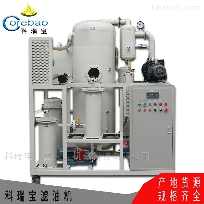 KBD-S-100油水分离滤油机