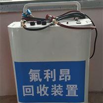 报废汽车拆解氟利昂回收抽取装置
