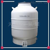 佳木斯天驰YDS-60L大口径液氮罐多少钱一个