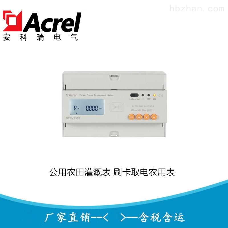 公用农田灌溉表 节水灌溉电表DTSY1352-RF