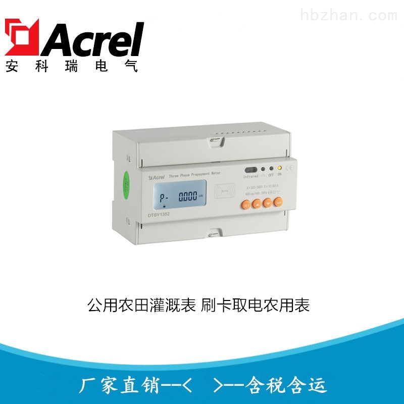 安科瑞刷卡取电农用表DTSY1352-RF