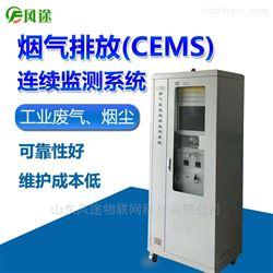 FT-CEMS-B烟气排放连续监测系统价格