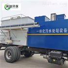 RCYTH生活废水治理设备