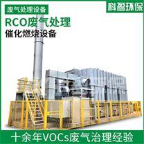 蓄热式废气处理催化氧化RCO