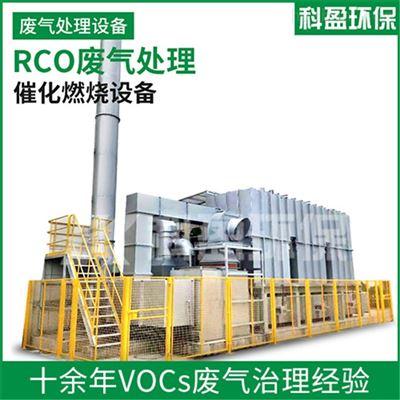 RCO-n-300工业VOCs废气催化氧化工艺燃烧器RCO