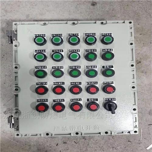 两常用两备用启停防爆照明配电箱