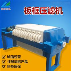 XMAS520板框厢式压滤机/手动千斤顶