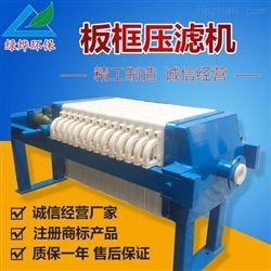 手动千斤顶板框压滤机/过滤面积5平方
