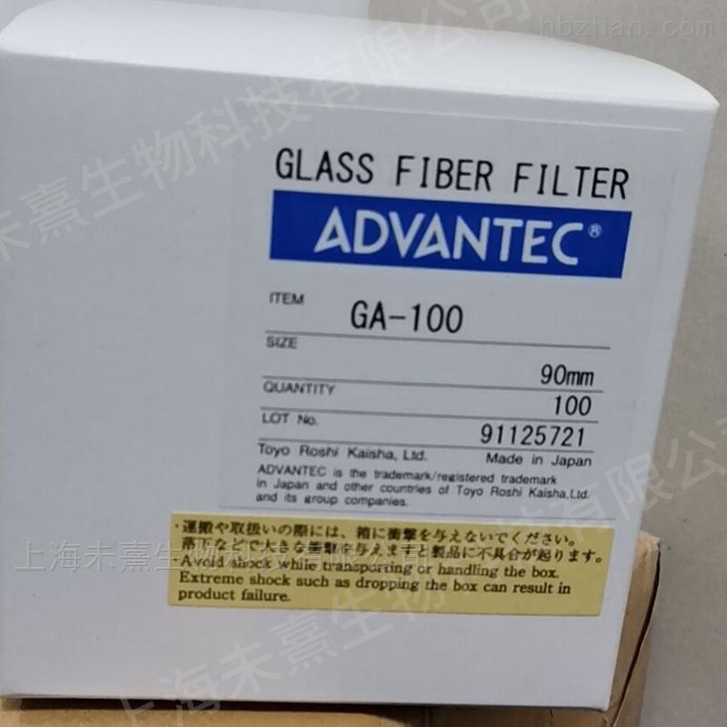 日本东洋玻璃纤维滤纸GA100滤纸