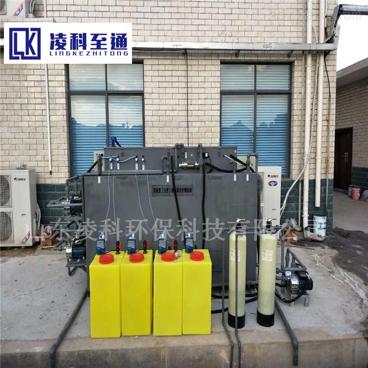 至通实验室污水处理设备日处理能力安装视频