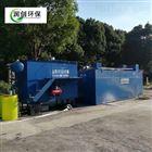RCYTH小型污水处理设备