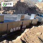 医院污水处理设备10吨每天