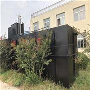 一体化生活污水处理设备达标排放地埋式设备