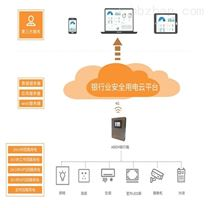 银行网点安全用电管理 安全智能用电系统