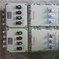 BXMD點火油泵防爆照明動力配電箱