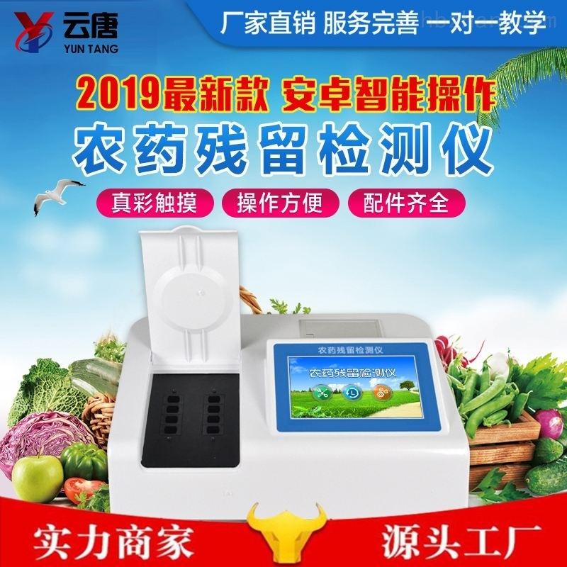 土壤农残检测仪