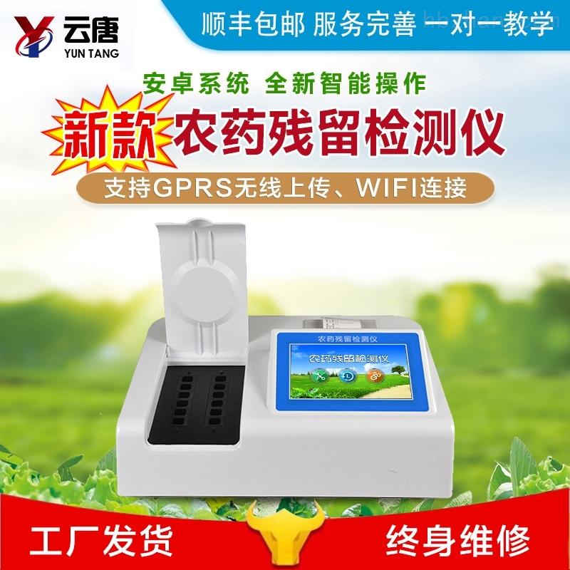 智能安卓系统农残检测仪