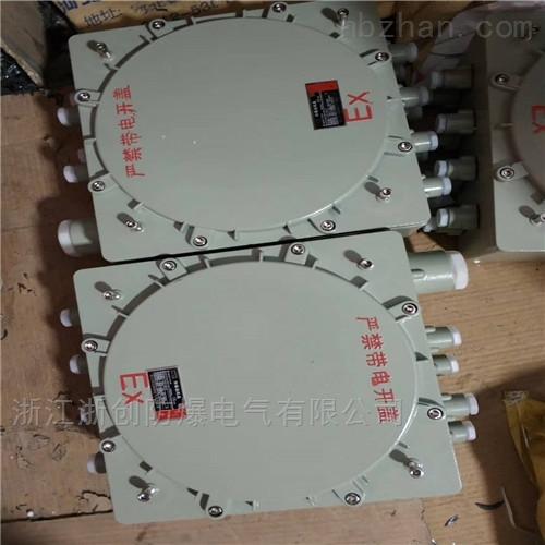 隔爆型防爆接线箱厂家|BJX-20/24(380V)