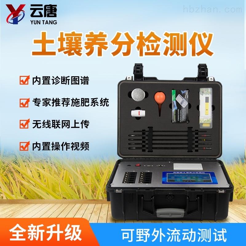 土壤肥料养分速测仪多少钱