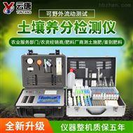 YT-TR02测土施肥仪器