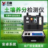 YT-TR02土壤检测仪价钱