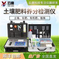 YT-TR01土壤肥力检测仪