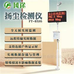 FT-BX-05扬尘监测设备生产厂家