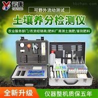 YT-TR03高精度土壤养分快速检测仪简介