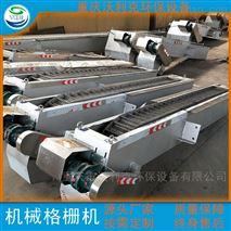 自清式循环机械格栅清污机供货商
