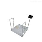 透析室病人用可移动带扶手轮椅秤