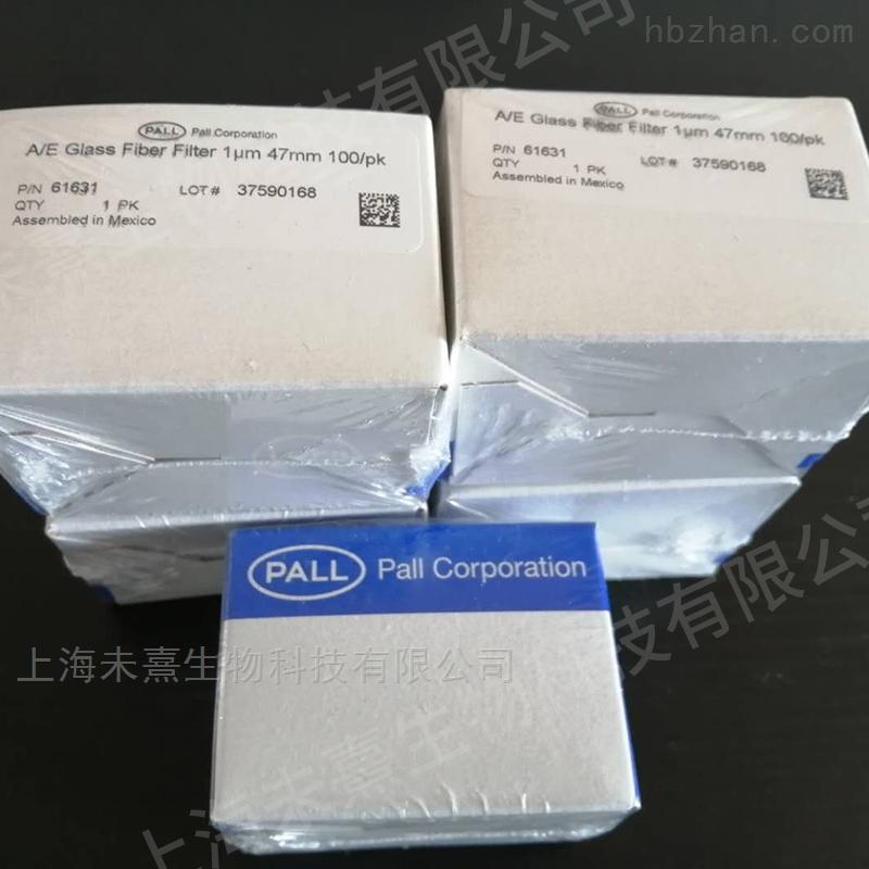 美国颇尔PALL A/E型玻璃纤维滤纸1um孔径