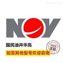 NOV 冷却风机 30175389 经销商