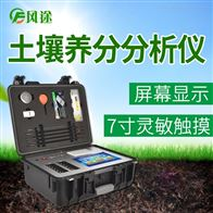 FT-Q6000土壤成分检测仪价格